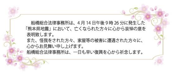 船橋総合法律事務所震災
